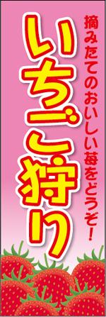 いちご3-1.jpg