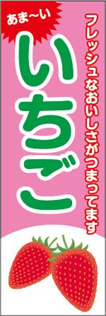 いちご4-1.jpg