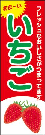 いちご5-2.jpg