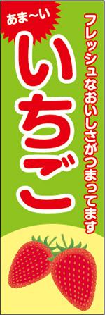 いちご6-2.jpg