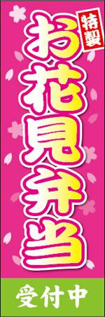 お花見弁当1.jpg