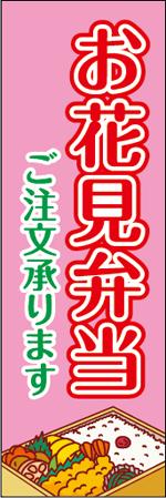 お花見弁当11.jpg