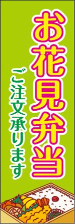 お花見弁当12.jpg
