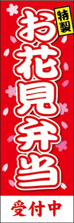 お花見弁当3.jpg