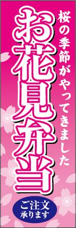 お花見弁当8.jpg