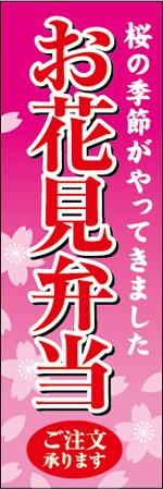 お花見弁当9.jpg