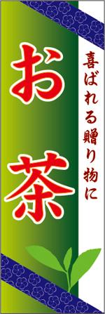 お茶24.jpg