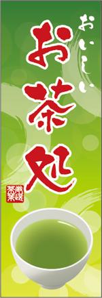 お茶33.jpg