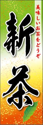お茶38.jpg
