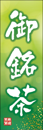 お茶40.jpg