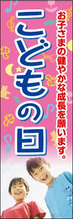 こどもの日10.jpg
