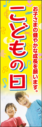 こどもの日11.jpg