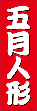 こどもの日7.jpg