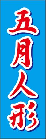 こどもの日8.jpg