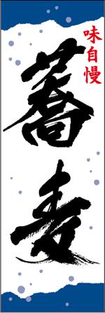 そば1-1.jpg