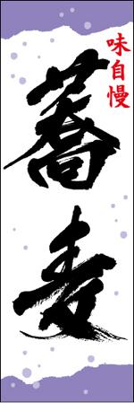 そば1-2.jpg