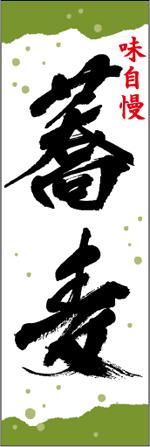 そば1-3.jpg