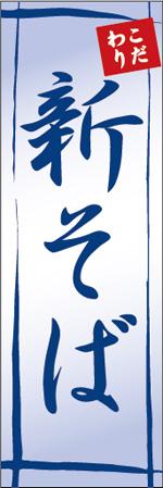 そば2-1.jpg