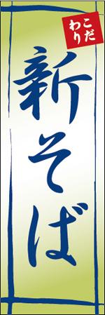 そば2-3.jpg