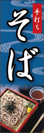 そば4-3.jpg
