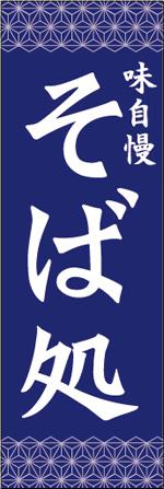 そば7-1.jpg