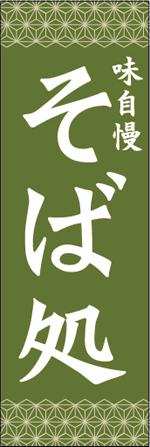 そば7-2.jpg