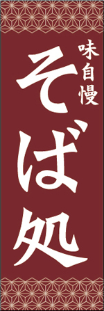 そば7-3.jpg