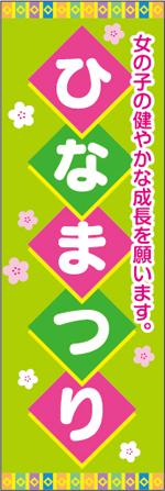 ひなまつり6.jpg