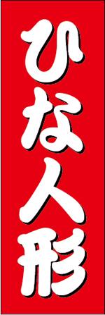 ひなまつり7.jpg