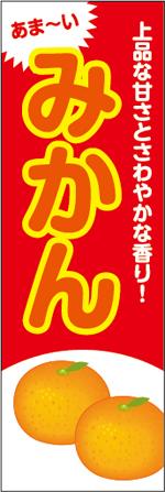 みかん2-1.jpg
