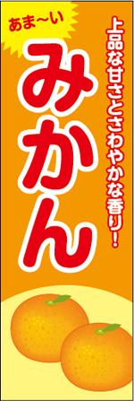 みかん3-1.jpg