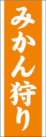 みかん8.jpg