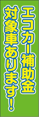 エコカー2.jpg