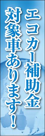 エコカー5.jpg