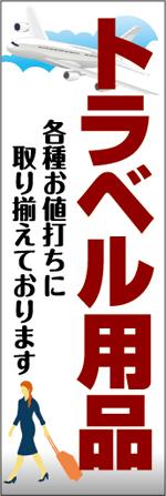 トラベル2.jpg