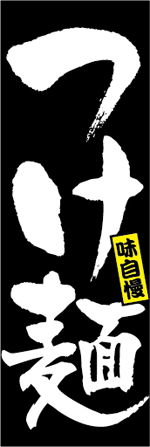 つけ麺のぼり画像