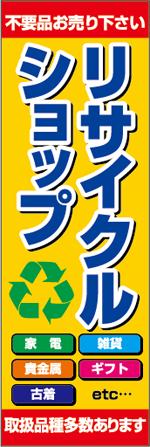 リサイクルショップ1.jpg