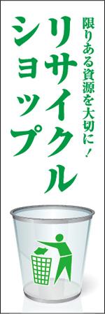 リサイクルショップ10.jpg