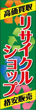 リサイクルショップ3.jpg