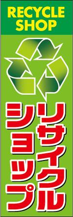 リサイクルショップ7.jpg