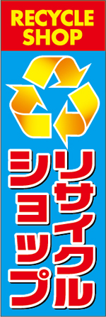 リサイクルショップ8.jpg
