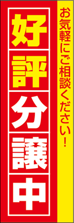 不動産2.jpg