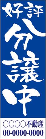 不動産33.jpg
