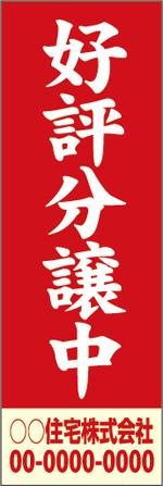 不動産9.jpg