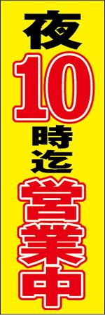 営業中20.jpg