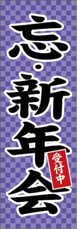 新年会4-3.jpg