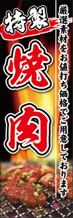 焼肉2.jpg
