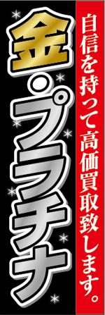 金プラチナ3.jpg