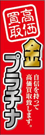金プラチナ6.jpg
