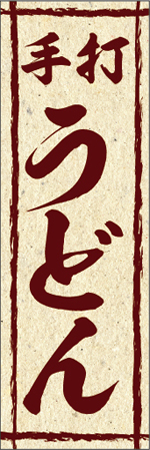 udon_n444b.png
